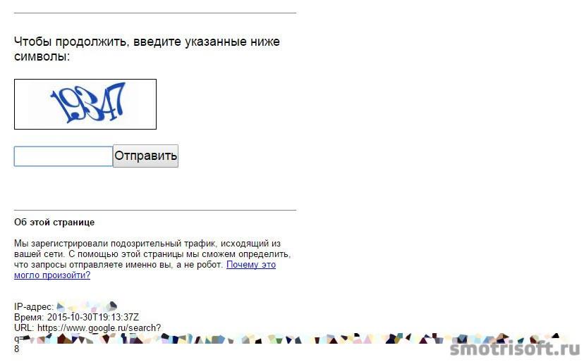 Google сообщение о подозрительном трафике