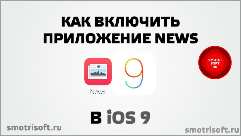 Как включить приложение News в iOS 9
