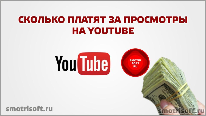 Сколько платят за просмотры на YouTube