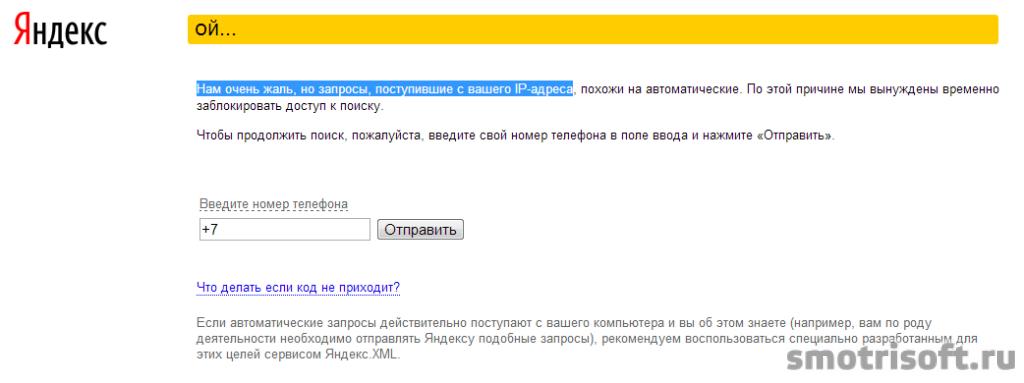 Зарегистрировали подозрительный трафик исходящий из вашей сети- (1)