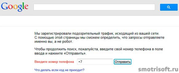 Зарегистрировали подозрительный трафик исходящий из вашей сети- (2)