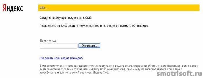 Зарегистрировали подозрительный трафик исходящий из вашей сети- 2