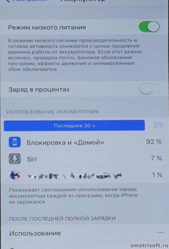 iOS Посадите айфон на диету! В iOS 9 появился режим низкого питания (2)