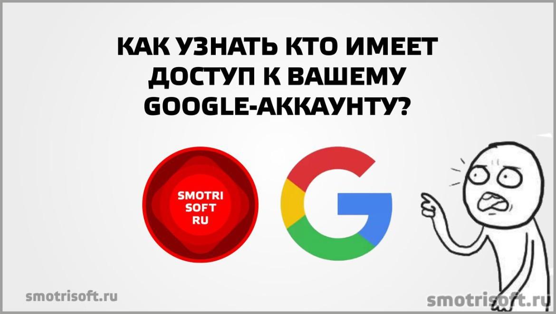 Как узнать кто имеет доступ к вашему Google-аккаунту