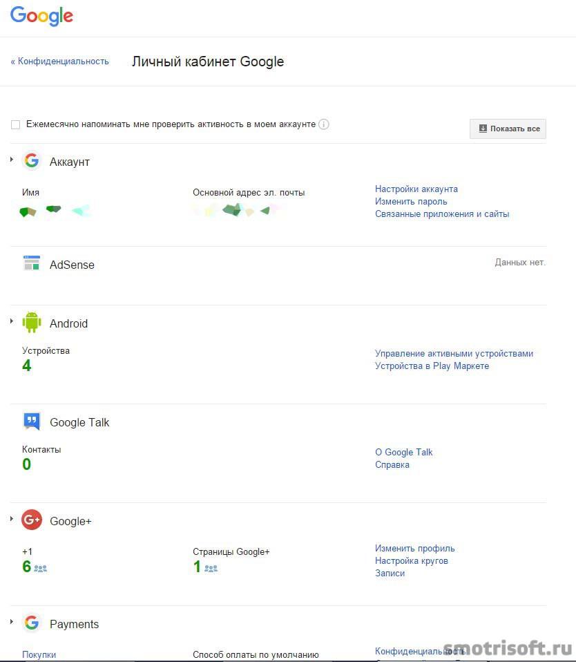 Личный кабинет Google (1)