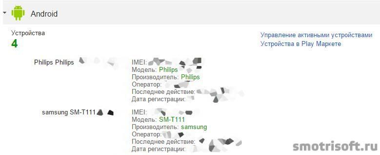 Личный кабинет Google (2)