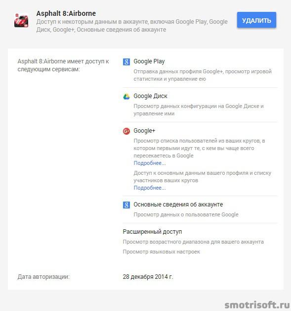 Приложения, связанные с аккаунтом (4)