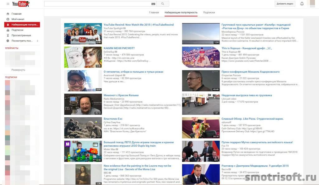 Набирающие популярность на YouTube (1)