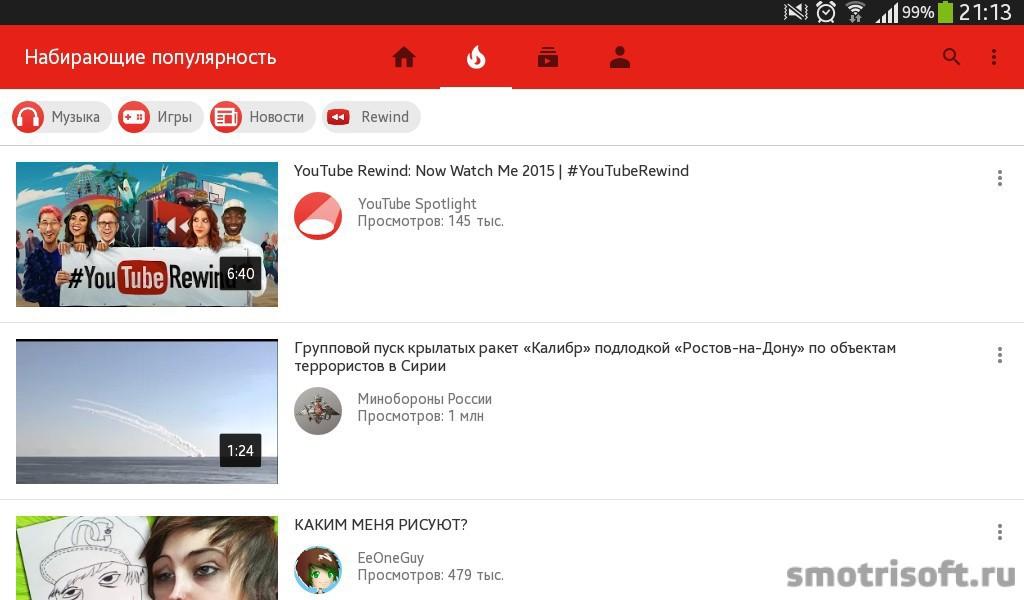 Набирающие популярность на YouTube (10)
