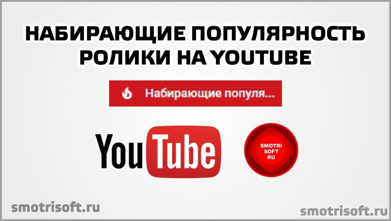 Набирающие популярность на YouTube