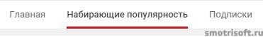 Набирающие популярность на YouTube (2)