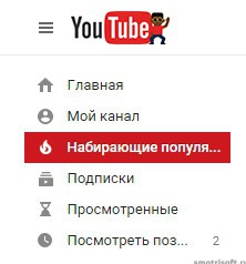 Набирающие популярность на YouTube (3)