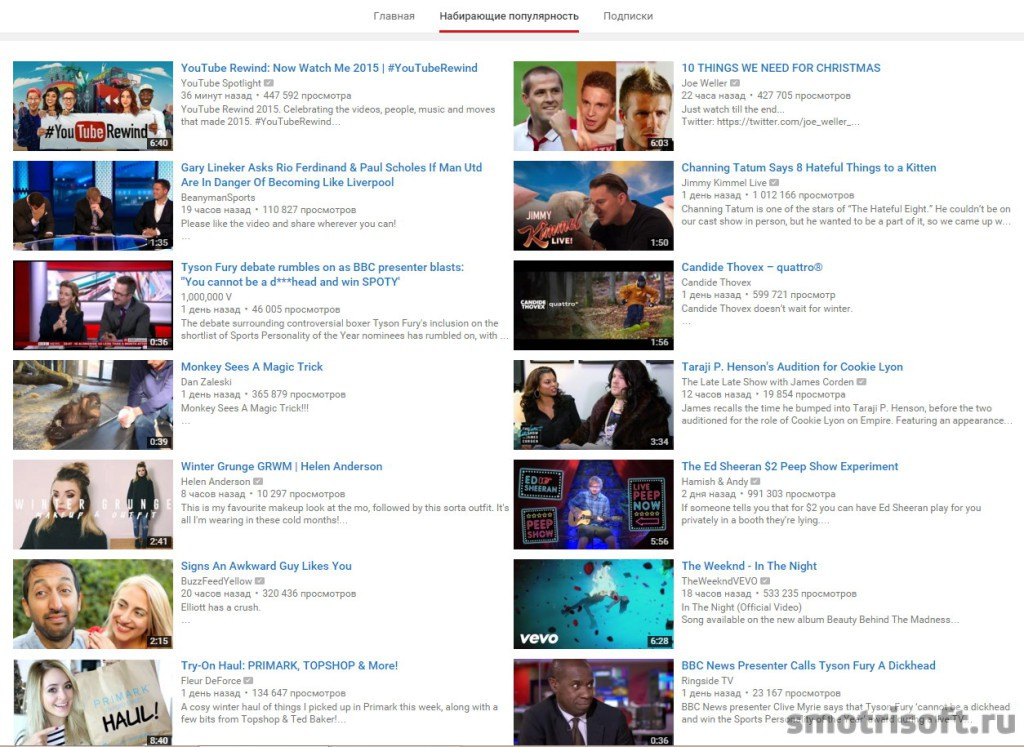Набирающие популярность на YouTube (7)