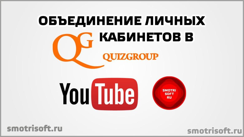 Объединение личных кабинетов в QuizGroup