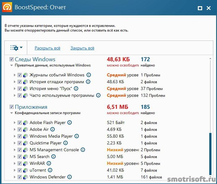 Обзор AusLogics BoostSpeed 8 (10)