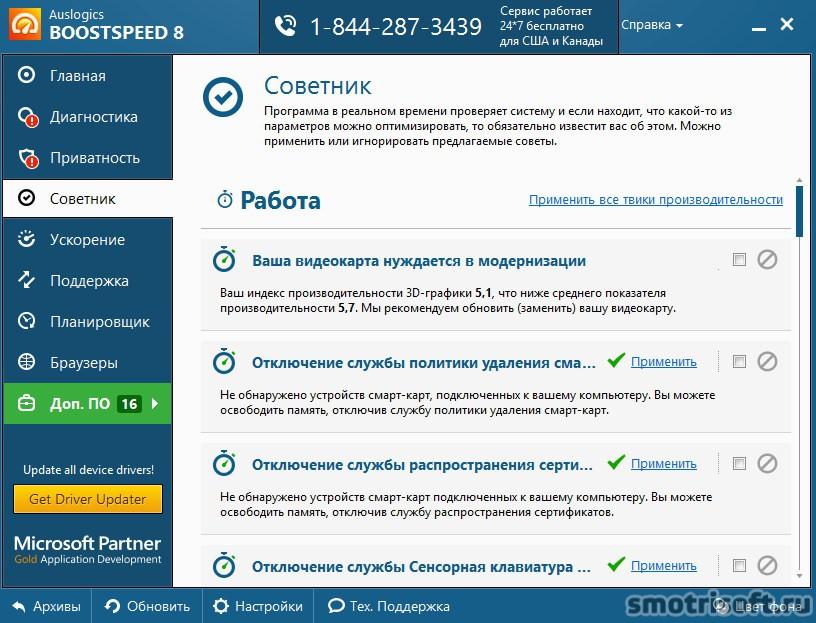 Обзор AusLogics BoostSpeed 8 (13)