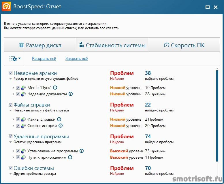 Обзор AusLogics BoostSpeed 8 (4)