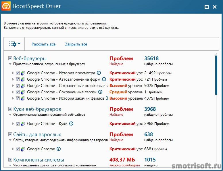 Обзор AusLogics BoostSpeed 8 (8)