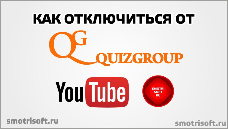 Как отключиться от QuizGroup