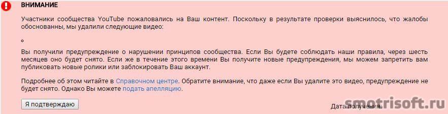 Как снять strike на YouTube (0)-