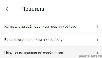 Как снять strike на YouTube (10)