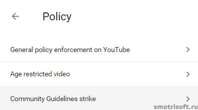 Как снять strike на YouTube (18)