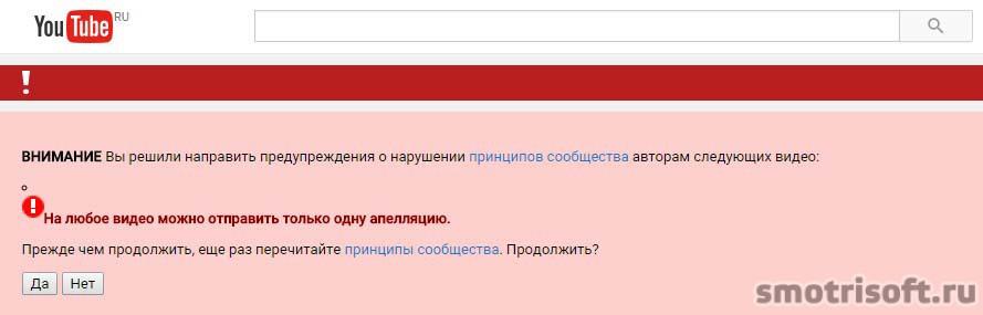 Как снять strike на YouTube (4)