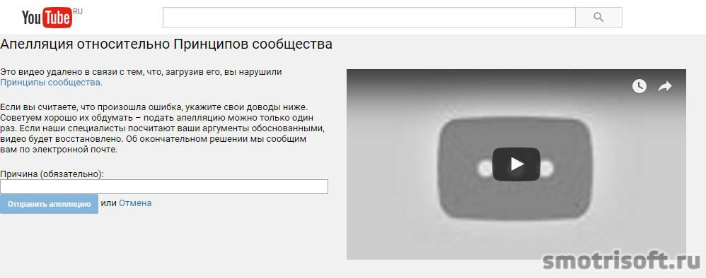 Как снять strike на YouTube (5)------00