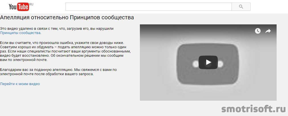 Как снять strike на YouTube (5)------000