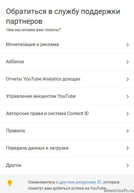 Как снять strike на YouTube (8)