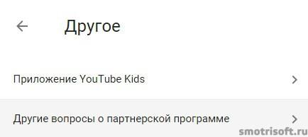 Как снять strike на YouTube (9)