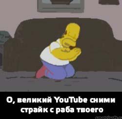 О, великий YouTube. Сними страйк с раба твоего
