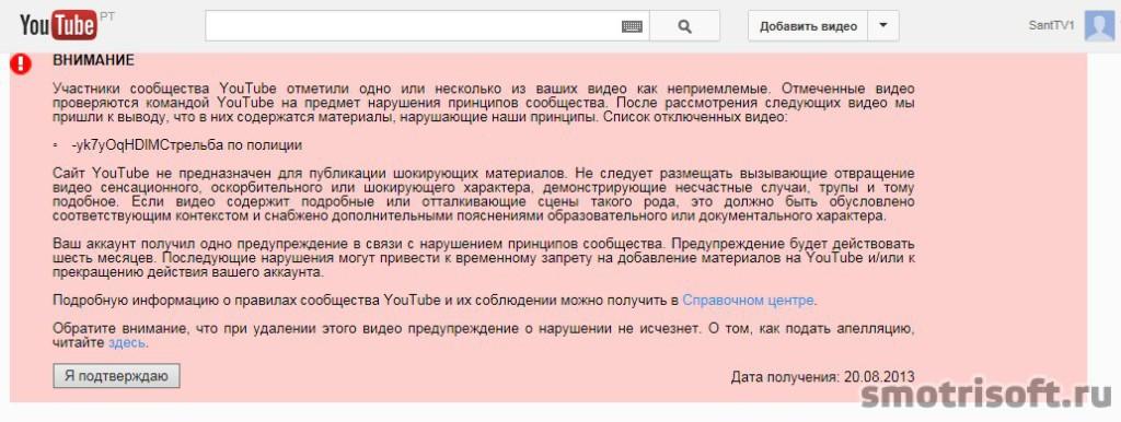 YouTube Нарушения-2016-01 (2)