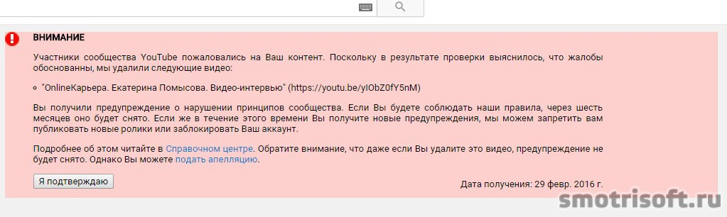 YouTube Жалобы-03