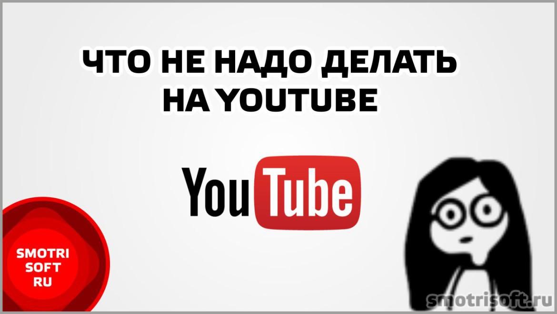 Что не надо делать на YouTube