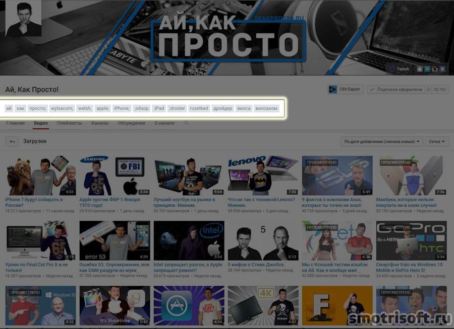 Что не надо делать на YouTube (2-)