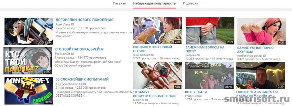 Что не надо делать на YouTube (3)