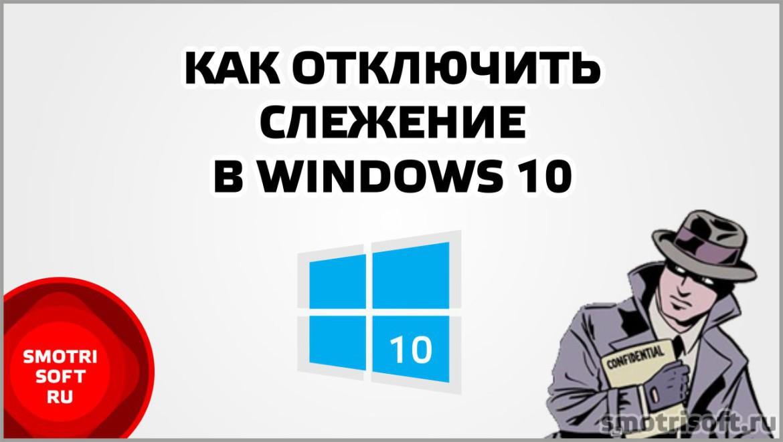 Как отключить слежение в Windows 10-