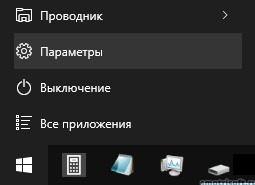 Как отключить слежку в Windows 10 (0)