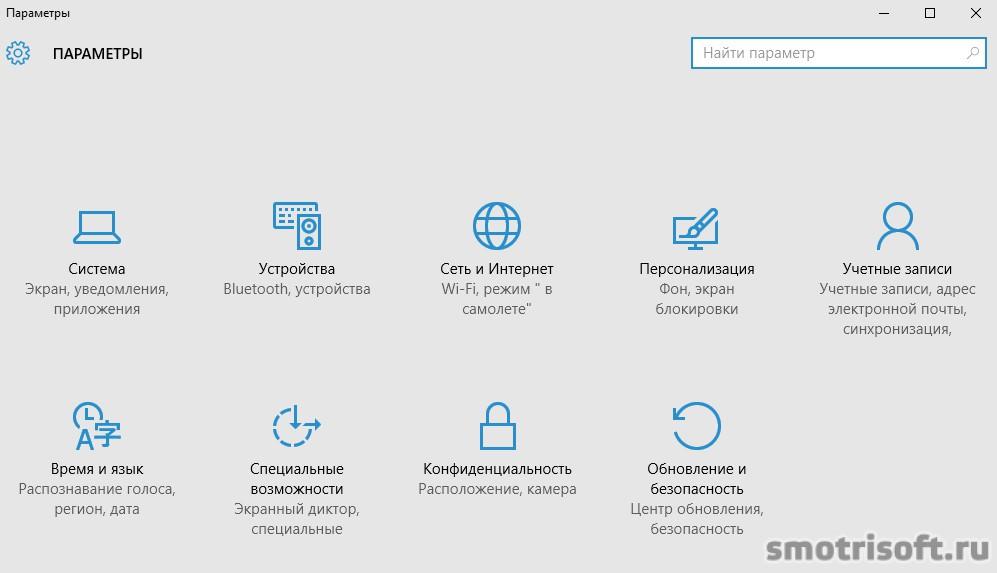 Как отключить слежку в Windows 10 (1)