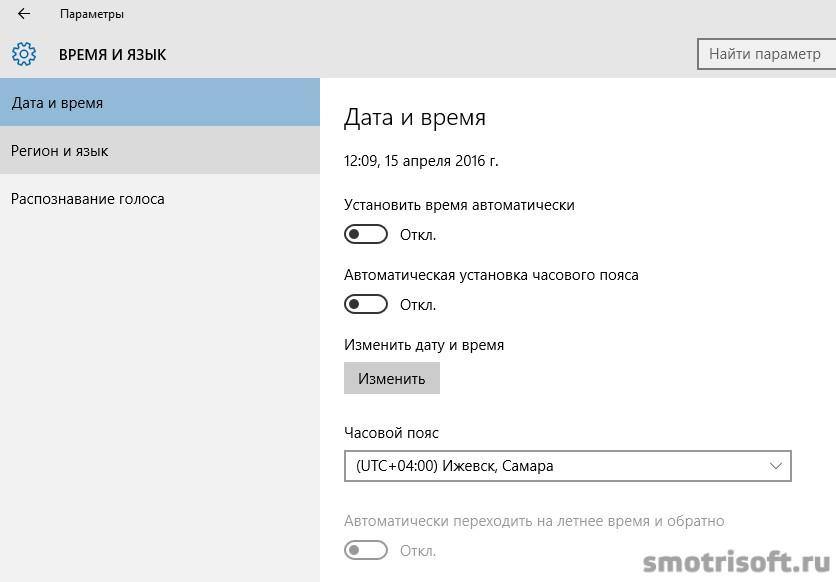 Как отключить слежку в Windows 10 (11)
