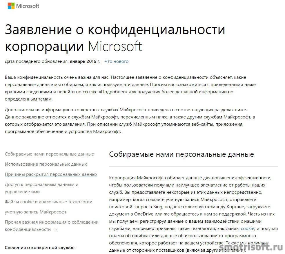 Как отключить слежку в Windows 10 (18)