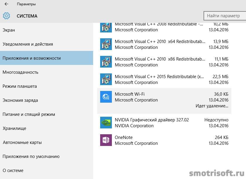 Как отключить слежку в Windows 10 (2)