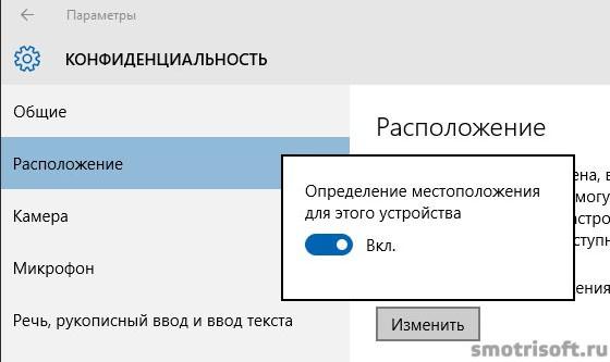 Как отключить слежку в Windows 10 (24)
