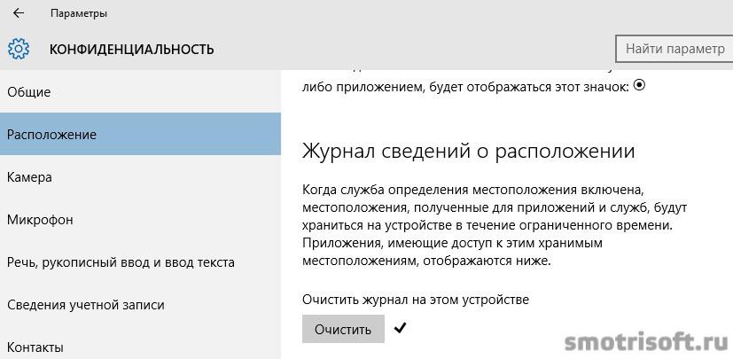 Как отключить слежку в Windows 10 (27)