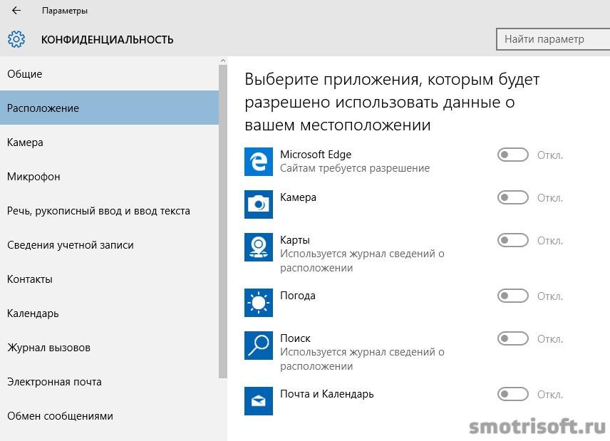 Как отключить слежку в Windows 10 (28)