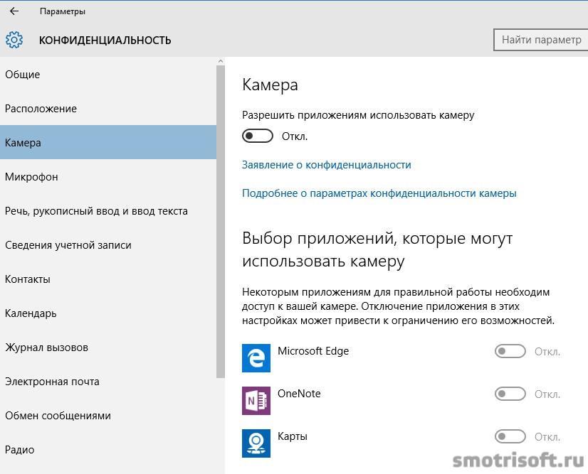 Как отключить слежку в Windows 10 (29)
