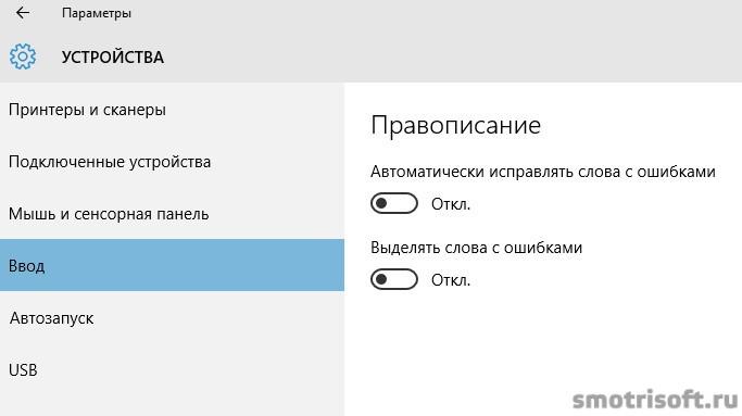 Как отключить слежку в Windows 10 (3)
