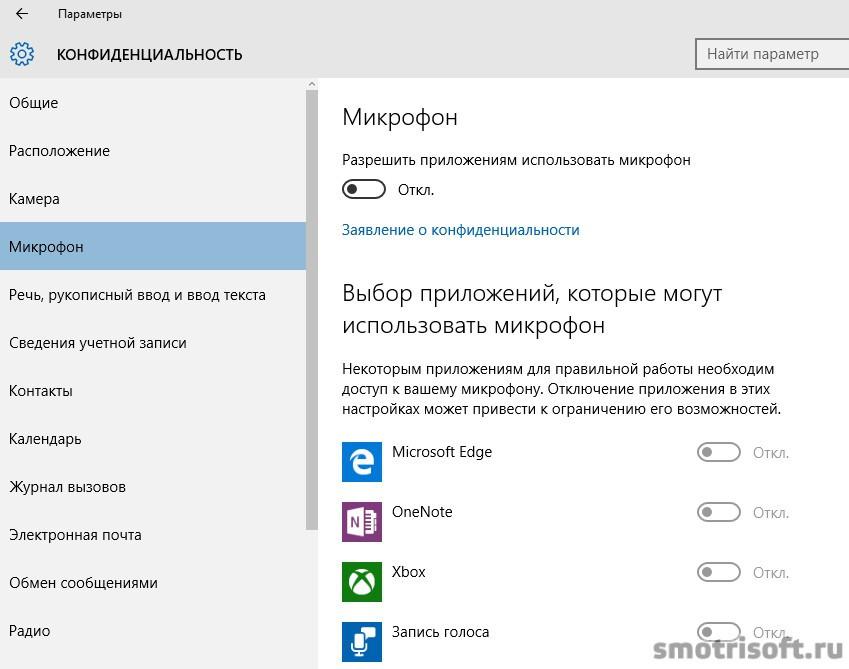Как отключить слежку в Windows 10 (30)