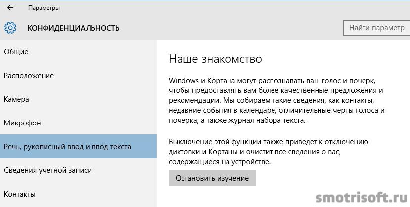 Как отключить слежку в Windows 10 (31)